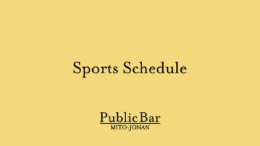 パブリックバル、2020年12月のスポーツ放映予定