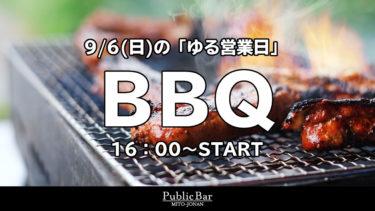 9/6(日)の「ゆる営業日」は、お一人歓迎のバーベキュー!