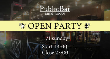 11/1にPublic Barのオープンパーティを行います!