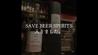 木内酒造さんのクラフトジン「SAVE BEER SPIRITS」置いてます!