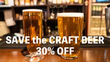 パブリックバルのクラフトビールを飲み干してください~30%OFFキャンペーン~